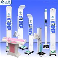 SH-500A上禾澳门新葡新京官方网站身高体重测量仪-健康一体测量 仪