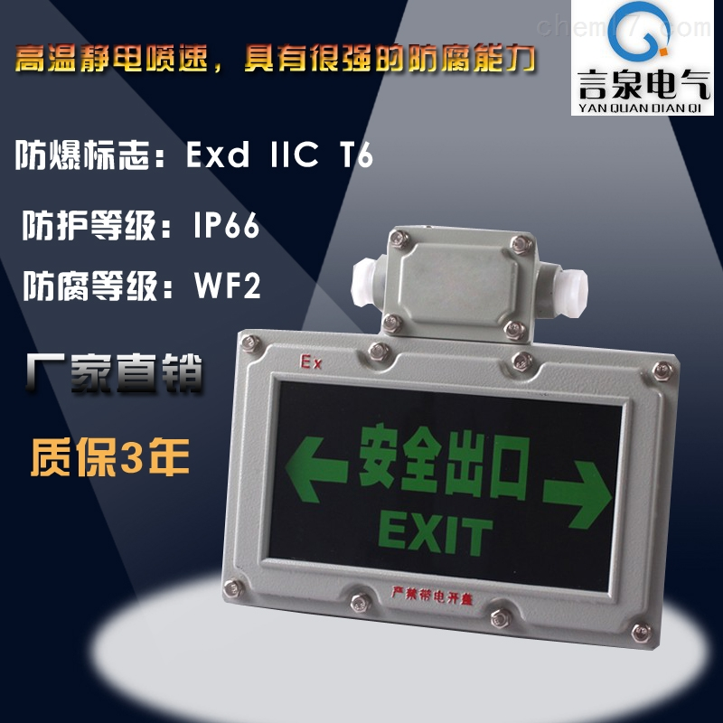 YBLD-033烤漆房墙壁挂式防爆标志灯