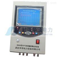 HD600型SF6气体泄漏报警监控系统