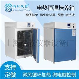 DHP-9052DHP-9052、電熱恒溫培養箱