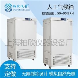 KRQ-150KRQ-150人工氣候箱