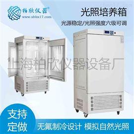 KRG-150KRG-150光照培養箱