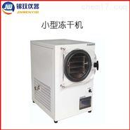 锦玟实验型真空冷冻干燥机 小型冻干机