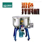 TVM-150塑料颗粒全自动304不锈钢搅拌机