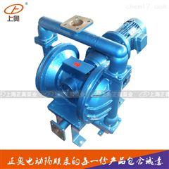 上海DBY-40Z型電動隔膜泵 鑄鐵汙水工業泵