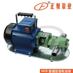 WCB型手提式齿轮油泵 润滑腐蚀性油泵