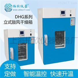 DHG-9240ADHG-9240A、鼓風干燥箱