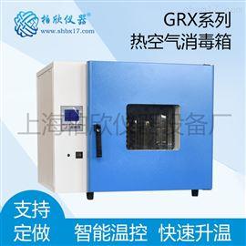 GRX-9023AGRX-9023A、熱空氣消毒箱