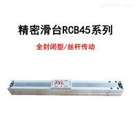 全封闭型丝杆滑台RCB45