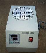 K30B恒溫金屬浴