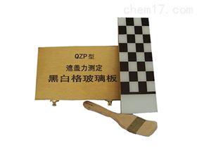 涂料遮蓋力測定黑白格玻璃板