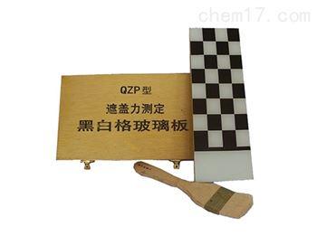 涂料遮盖力测定黑白格玻璃板