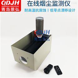 JH-M200电厂用烟尘在线监测仪锅炉管道烟尘测定仪