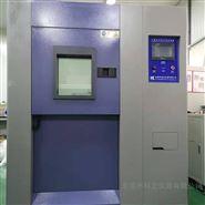 100L三槽式高低温冲击试验箱