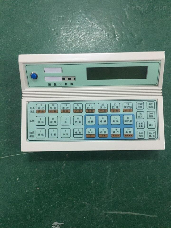 南京血细胞分类计数器Qi3538计数12种细胞