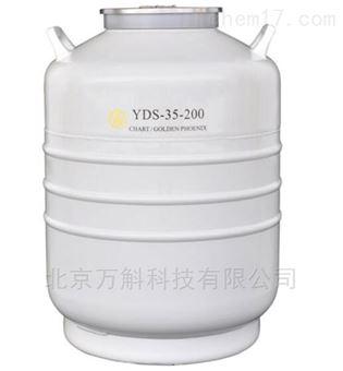 金凤液氮储存罐10升~30升