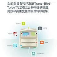 Bio-RadTrans-blotTurbo蛋白转印系统现货