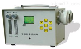 ZRX-10871智能双路粉尘采样器