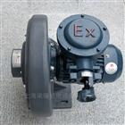EX-Z-1/4  0.18KW油气输送专用防爆中压鼓风机