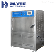 HD-E802箱体式UV紫外加速老化试验设备