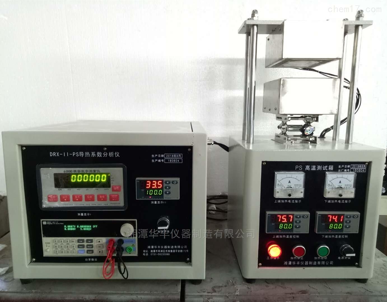 DRX-II-PS(瞬态平面热源法导热仪)