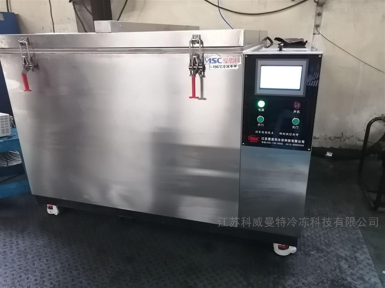 cryometal-768模具钢液氮深冷箱