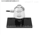 LCC11T010-K / LCC11T020-K柱式不锈钢称重传感器LCC11系日本AND艾安德
