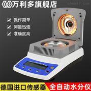 快速卤素水分测定仪 电子水分仪
