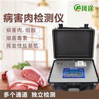 FT-BHR病害肉快速检测仪