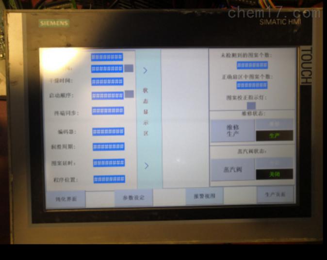 西门子TP900触摸没反应失灵(当天就修复)