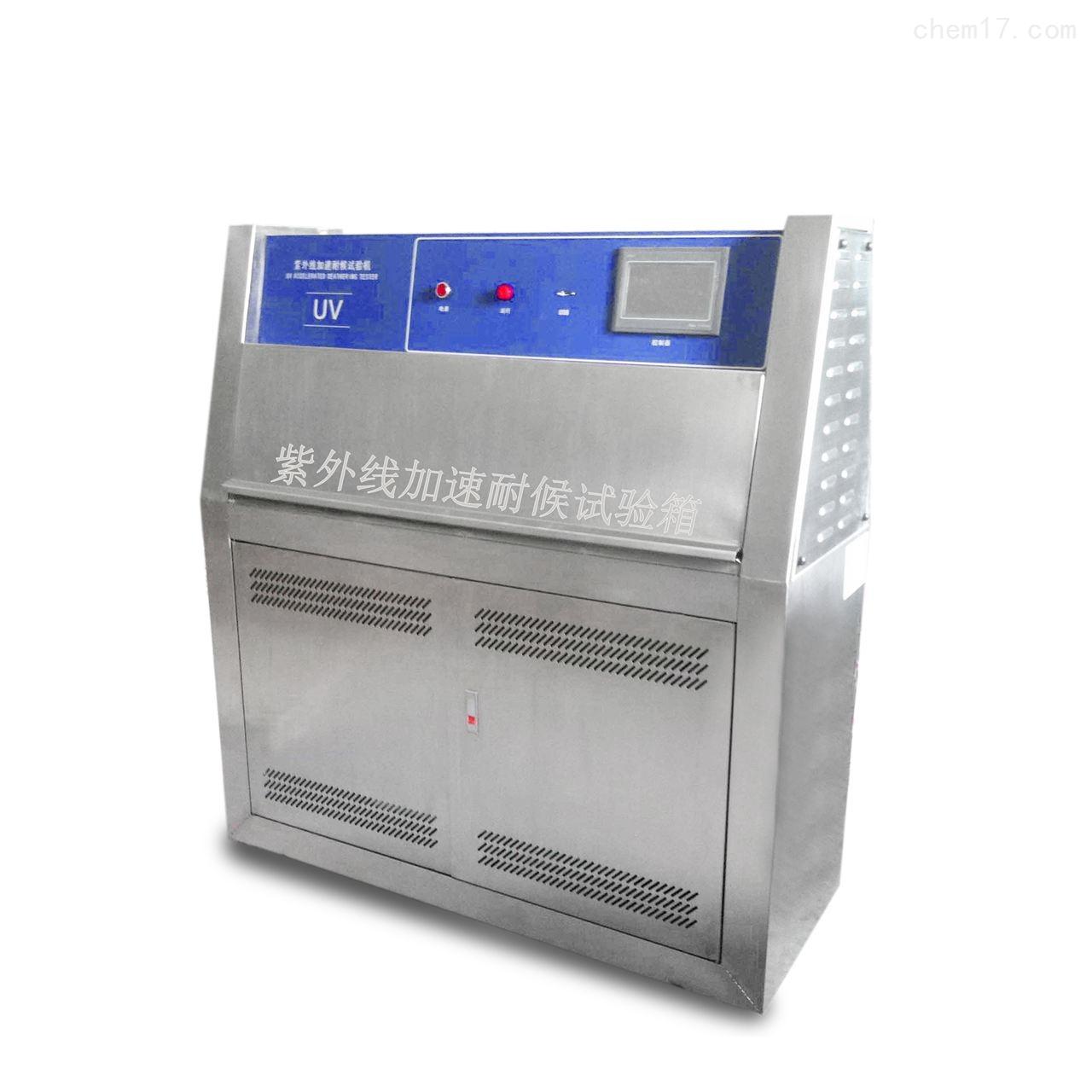 专业荧光紫外线老化试验箱
