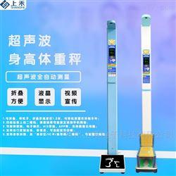 SH-700G上禾儿童量身高体重秤电子秤