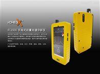 R-2000手持式拉曼光谱分析仪