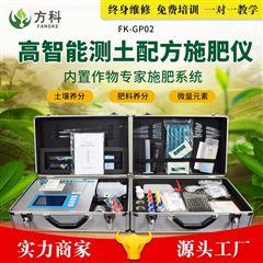 FK-GP02高精度土壤养分速测仪器