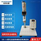胶乳高速机械稳定性测试仪优特厂家直销