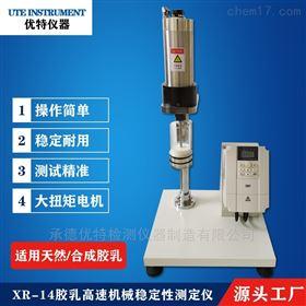 XR-14胶乳稳定性测定仪直供厂商优特