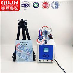 JH-2010智能大气颗粒物采样器室内空气取样器