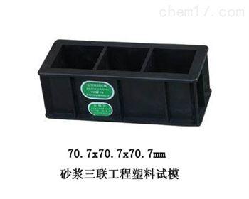 70.7x70.7x70.7mm 砂浆三联工程塑料试模