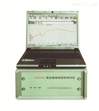 ZD9209变压器绕组变形检测仪