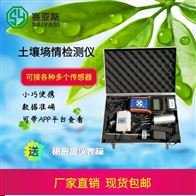 便携式土壤墒情检测仪SYS-SQF