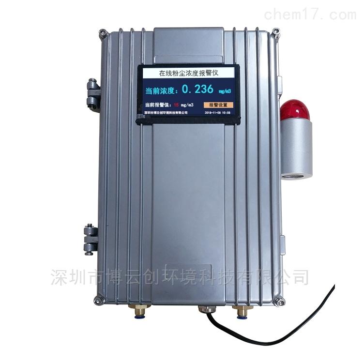 面粉木材工厂粉尘浓度监测仪