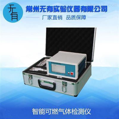 WYA-EX智能可燃气体检测仪