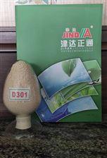d301弱碱性阴离子交换树脂公司直销