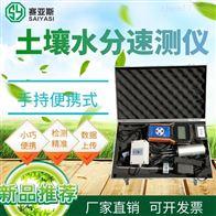 土壤水分测定仪TRB-S