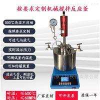 K-PSK机械搅拌高温高压反应釜