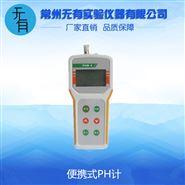 便携式PH计|酸度计|酸度检测仪