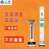 SH-900G身高体重脂肪测量仪准确