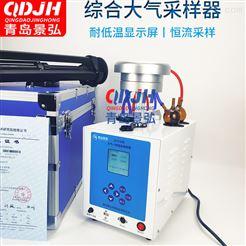 JH-2132山東綜合大氣采集儀PM10/PM2.5采樣器