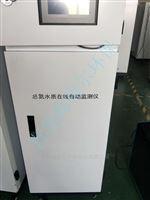 HT-1000C型COD、氨氮、总磷、总氮在线水质自动监测仪