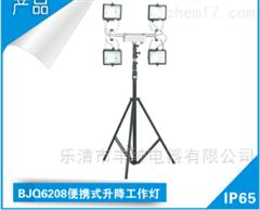 BJQ6208便携式升降工作灯 晶全厂家
